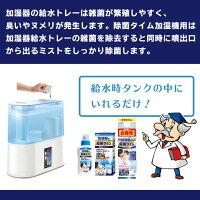 除菌タイム液体タイプ:給水タンクに入れるだけ