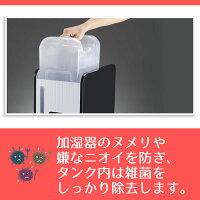 除菌タイム液体タイプ:雑菌をしっかり除去