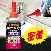 送料無料 UYEKI カビトルデスPRO カビ取り 強力ジェル状カビ取り剤 カビトルデスプロ