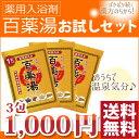 クーポン配布中★ UYEKI 1000円ポッキリ お試しセット 百薬湯...