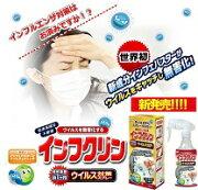 インフクリン【UYEKI】インフルエンザウイルス対策除菌スプレー抗ウイルスウィルス安心安全【送料無料】