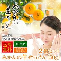 美香柑みかんの生せっけん50g2個セット