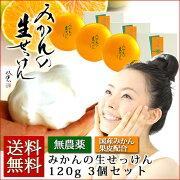 美香柑みかんの生せっけん120gx3個セット