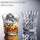 ペアグラス ギフト 日本製 ブランデー グラス セット ウィスキー ビアグラス コップ ガラス ビードロ びーどろ ギフト デザイン おしゃれ 博多びーどろ