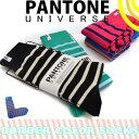 【全品 送料無料 】【メール便限定】PANTONE パントーン パントン 靴下 メンズ ソックス ボーダー 下着 アンダーウェア オシャレ お洒落 人気