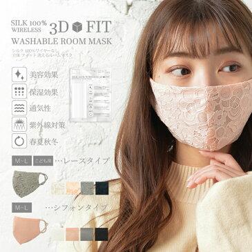 日本製 レース シルク 立体 マスク カバー 黒 おしゃれ 小さめ シフォン 保湿 大人用 洗える 繰り返し使える