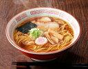 人気商品!【スープ付】懐かし味の中華そば(醤油)