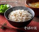 【国内産】そばの実 300g ★レシピ付★ そば(蕎麦)の味をしっかり噛みしめる、国内産ソバのむき実はルチン・食物繊維が豊富