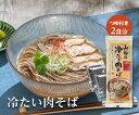 【スープ付2人前】山形の冷たい肉そばの商品画像