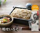 【つけ汁付1人前】鴨せいろそば 8入 滋味豊かな鴨のうま味が溶け込んだつけ汁 国産ソバ粉を使用した香りの良い蕎麦 乾麺