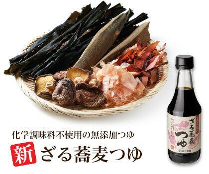 ◆ざる蕎麦つゆ
