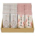 つめあわせ(C)32入(約64食分)人気No.1 「ほっそり細そば」と 国産小麦粉使用「本造りうどん」のセット 乾麺