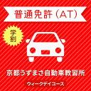 【京都府京都市】普通車ATウィークデイコース(学生料金)<免許なし/原付免許所持対象>