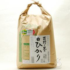 【平成28年産】 新米 吉野ヶ里のひかり 光輝 玄米(品種:ヒノヒカリ)5kg