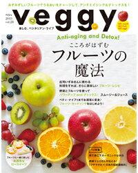 ベジタリアン、菜食、マクロビオティック、ローフードなどの情報雑誌veggy ベジィ Vol.28