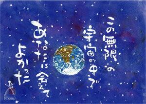 「たけ」の世界 複製画「無限の宇宙」