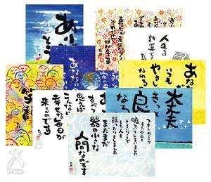 「たけ」の世界 ポストカード全75枚セット