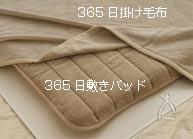 エンバランス365日掛け毛布シングル