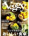Veggy STEADY GO!ベジィ・ステディ・ゴー! Vol.10
