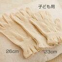麻福ヘンプおやすみ手袋 (きなり)子どもサイズ19cm