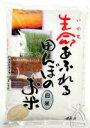 【平成29年産】 新米 生命あふれる田んぼのお米 白米/ひとめぼれ 4kg