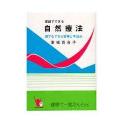 昭和53年発売の「家庭でできる自然療法」は大ベストセラー!玄米菜食、野草・薬草を使った手当...