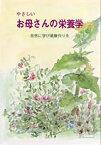 お母さんの栄養学自然に学び健康作りを/東城百合子