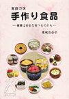 家庭の味手作り食品/東城百合子