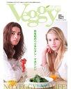 Veggy STEADY GO!ベジィ・ステディ・ゴー! Vol.1