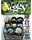 Veggy STEADY GO!ベジィ・ステディ・ゴー!Vol.6