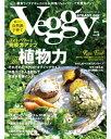 Veggy STEADY GO!ベジィ・ステディ・ゴー! Vol.8