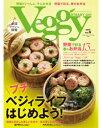 Veggy STEADY GO!ベジィ・ステディ・ゴー! Vol.9