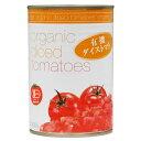むそう 有機ダイストマト 400g