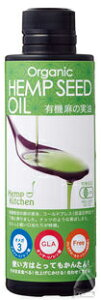 低温圧搾法、未精製の有機・オーガニック麻実油、麻の実オイル、ヘンプシードオイル、ヘンプナ...