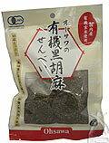 【オーサワ】オーサワの有機玄米黒胡麻せんべい 60g