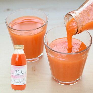 プレマシャンティ 食べる、ニンジンジュース 350ml 健康食品 人参ジュース ニンジンジュース 無農薬 にんじん ジュース 無添加 国産 野菜ジュース 健康ドリンク 酵素ドリンク