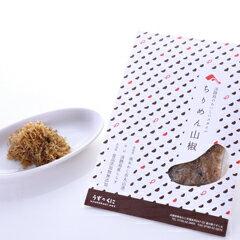 淡路島ちりめん山椒(100g)(食品添加物無添加)