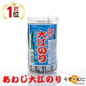あわじ 大江のり(48枚入)
