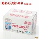 あわじ 大江のり(ギフト箱入10本セット(化粧箱、包装)) (贈答用、プレゼント