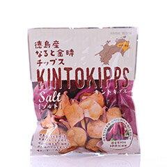 徳島産なると金時チップス キントキップス[ソルト] 50g 愛情たっぷり手間たっぷり