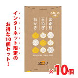◆お得なまとめ買いセット◆玉ねぎおかき(淡路島産玉ねぎ使用)(15袋入り)×10個セット
