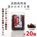 ◆お得なまとめ買いセット◆淡路島特産 茎わかめ うま煮(460g)×20個