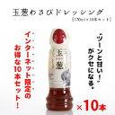 ◆お得なまとめ買いセット◆玉葱わさびドレッシング 170ml×10本