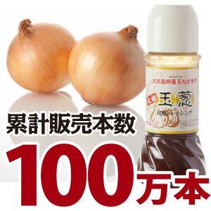玉葱和風ドレッシング オイル1/2(250ml)