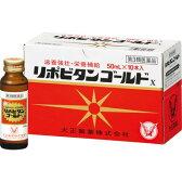 【応援特価!!】【第3類医薬品】大正製薬 リポビタンゴールドX 50ml×10本