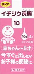 【第2類医薬品】イチジク浣腸10g×4コ入