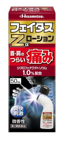 【第2類医薬品】フェイタスZローション