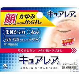 ★【第2類医薬品】キュアレア 8g[顔 ステロイド] (特)
