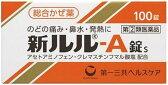 【応援特価!!】【指定第2類医薬品】新ルルA錠S 100錠
