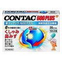 【指定第2類医薬品】新コンタック600プラス 20カプセル[コンタック 風邪薬] (特)